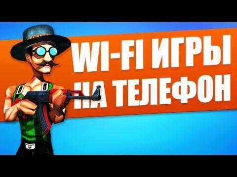 Топ 10 Игры на двоих по локальной сети WiFi и через Bluetooth на Android и IOS