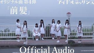 ミニアルバム「前髪がゆれる」8月8日発売 <収録曲> 1.交感ノート 2....