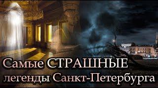 Тайны и загадки Санкт-Петербурга. 👻