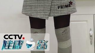 《健康之路》 20200104 别让膝痛找上你(下)| CCTV科教