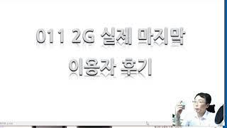 011 2G  최후 마지막 사용자 후기
