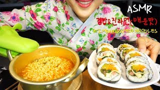 ASMR김밥진라면매운맛먹방소고기김밥고추김밥 KIMBAB…