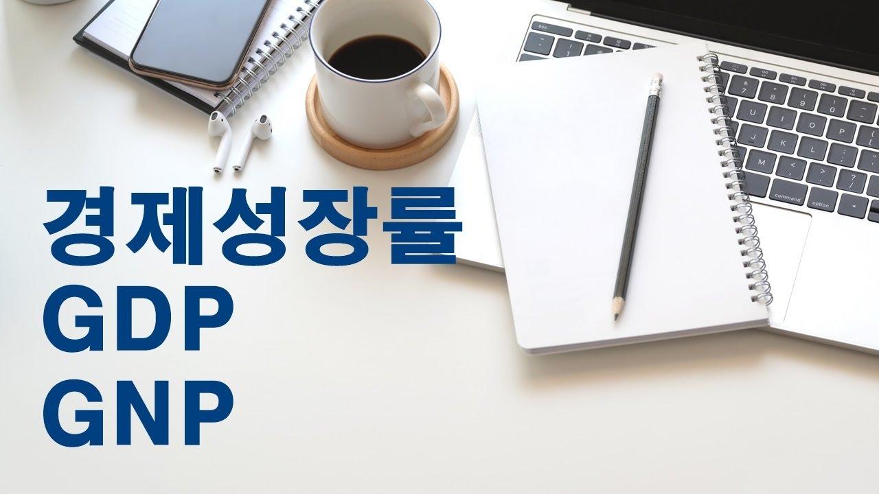 금융문맹탈출 프로젝트 #5 기초경제용어 : 경제성장률, GDP, GNP