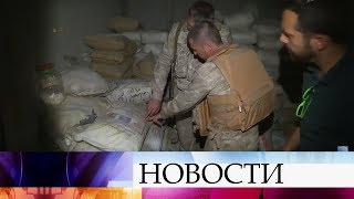 Российские военные обнаружили в Сирии покинутый боевиками склад с ядовитыми веществами.