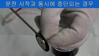 (동영상9) 콘트롤 계기판에 과압 표시가 되었을 경우