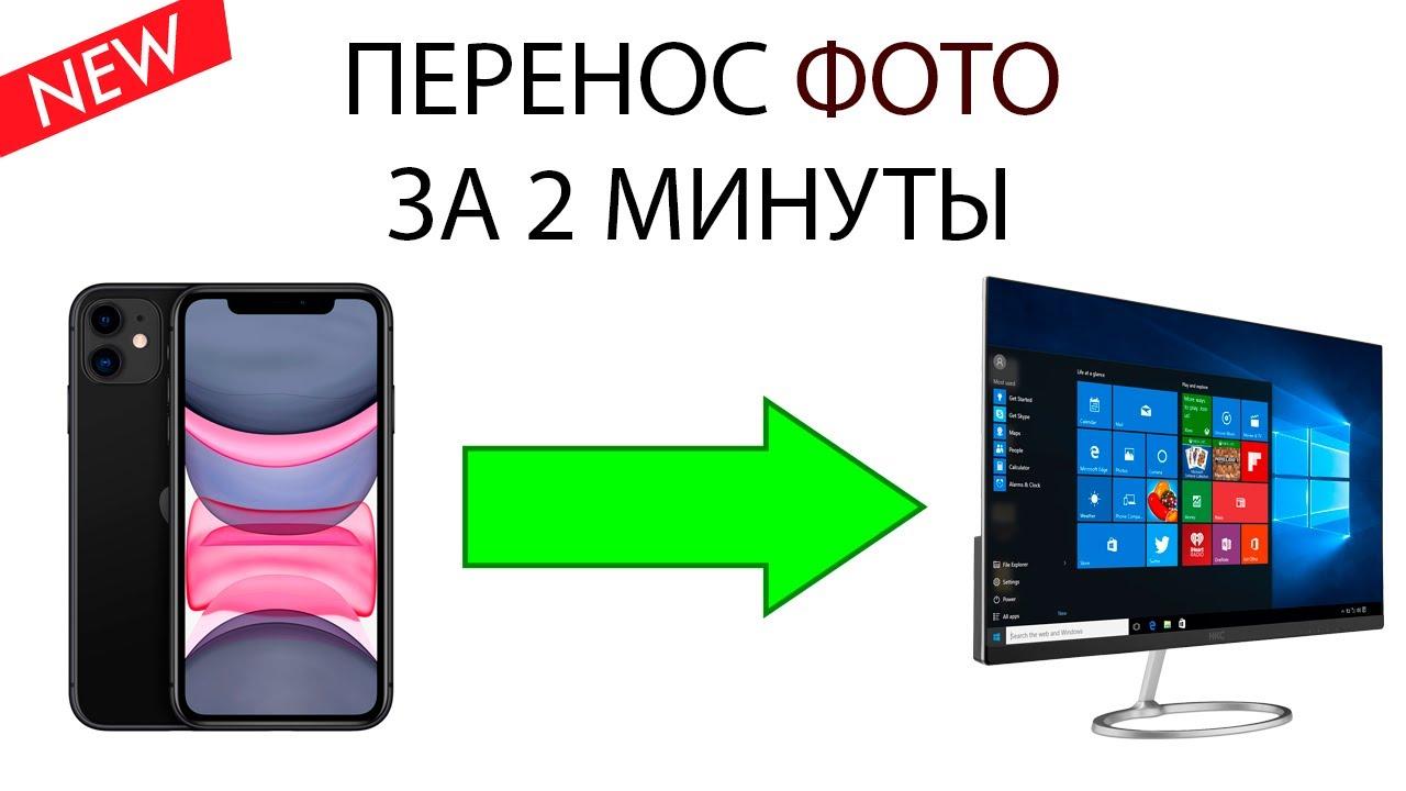 Как скинуть фото с iPhone на компьютер? 2020 - YouTube
