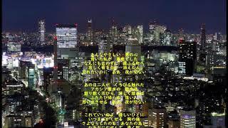 西田佐知子・・夜が切ない 作曲:藤原秀行 作詞:志津恵美子 ポリドール...