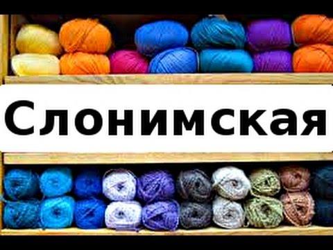 Слонимская пряжа - купить пряжу в Минске