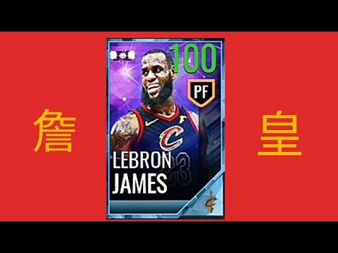 "NBA Live - 100總評""白金對決""詹皇😱,花了""150萬""補"