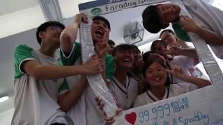 (冠軍)SKHSSLMC 16/17社際短片比賽-綠社作品