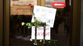 Беларусь: протесты, прощание с погибшим   15.08.20