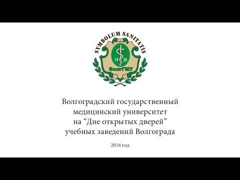 ВолгГМУ на Дне открытых дверей учебных заведений Волгограда