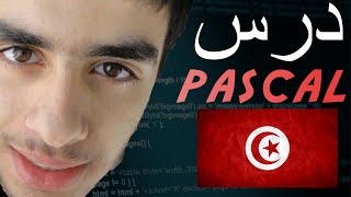Pascal درس - [Arabic]