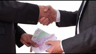 В России коррупция, а на Западе нет! АГА ))