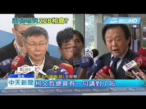 20190215中天新聞 柯讚韓國瑜「較溫暖」 王世堅:總算講對一件事