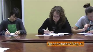 Курсы кинологов-дрессировщиков в Санкт-Петербурге
