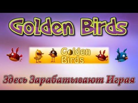 Видео Goldenbirds заработок в интернете