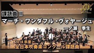 2018年度 全日本吹奏楽コンクール課題曲 Ⅱ マーチ・ワンダフル・ヴォヤージュ thumbnail