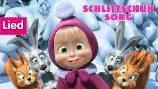 Mascha und der Bär - ⛸ Schlittschuh Song 🎧 (Holiday on Ice)