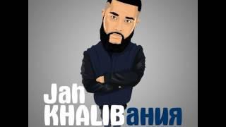 Скачать Jah Khalib Подойди Ближе Детка 2015