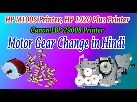 How to Change the Gear of Main Motor of HP Laser jet M 1005, HP 1020, LBP 2900 Printer Step By Step