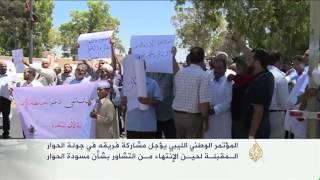 المؤتمر الليبي يؤجل المشاركة في الحوار