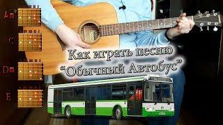 """Как играть песню """"Обычный автобус"""" АККОРДЫ БОЙ"""