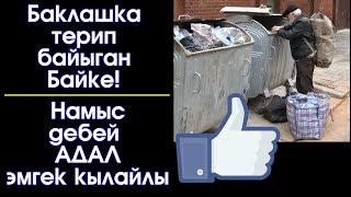 Фото Баклашка терип байыган БАЙКЕ  Турмуш Баяны
