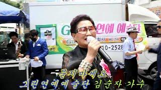# 묻지마세요 #김순자 가수 #그린연예예술단 (원곡.김…