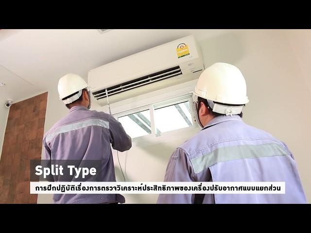 วีดีทัศน์ การวิเคราะห์ประสิทธิภาพของเครื่องปรับอากาศแบบแยกส่วน (SPLIT TYPE)