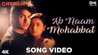 Ab Naam Mohabbat | Ghulam | Aamir Khan & Rani Mukerji | Udit Narayan, Alka Yagnik | 90's Hindi Song