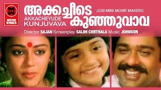 Akkacheede Kunjuvava Malayalam Full Movie 1985 | Ratheesh , Shobhana , baby shalini| Malayalam Movie