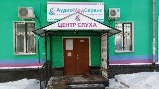 Центр слуха г.Пермь