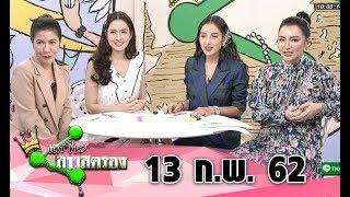 แชร์ข่าวสาวสตรอง I 13 ก.พ. 2562 Iไทยรัฐทีวี