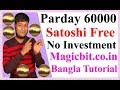 How to Magic Bitcoin Parday 60000 Satoshi Free Claim 100% {Easy Earning Tutorial} bangla tutorial