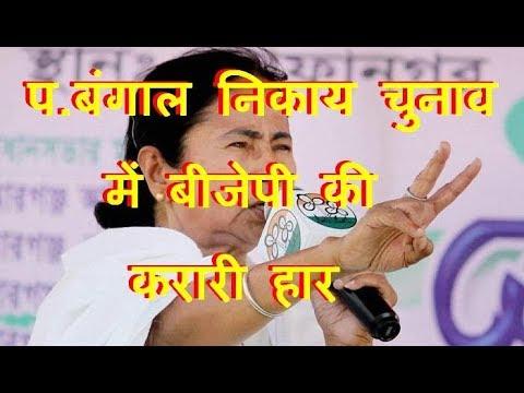 प.बंगाल निकाय चुनाव  में बीजेपी की करारी हार |TMC Wins All 7 Corporations in Civic Body Election