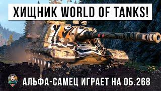Я ОФИГЕЛ, ХИЩНИК НА ОБ. 268 ВОРВАЛСЯ В ТОЛПУ! РЕДКАЯ ТАКТИКА В WORLD OF TANKS!!!