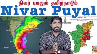 நிவர் புயல் எங்கு தாக்கும் எந்த வேகத்தில் | Nivar Puyal 7 மாவட்டங்களுக்கு | Tamil Pokkisham | TPFam