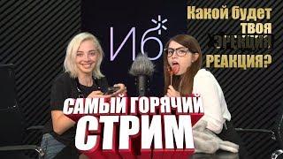 АСМР Батл с Мальвиной- Читаем вопросы