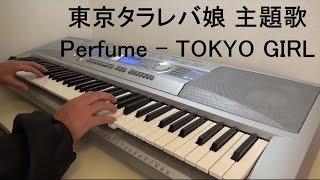 2017/1/18 (水)より日本テレビで放送される水曜ドラマ『東京タラレバ娘...