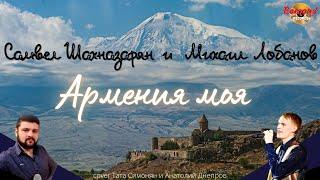 Самвел Шахназарян и Михаил Лобанов - Армения моя