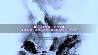 《吹簫人去玉樓空 ☆ The Hsiao Left Behind》 Mp3