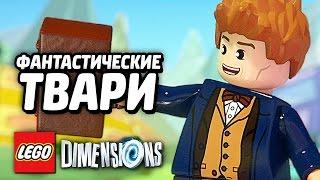 ФАНТАСТИЧЕСКИЕ ТВАРИ - LEGO Dimensions Прохождение #3
