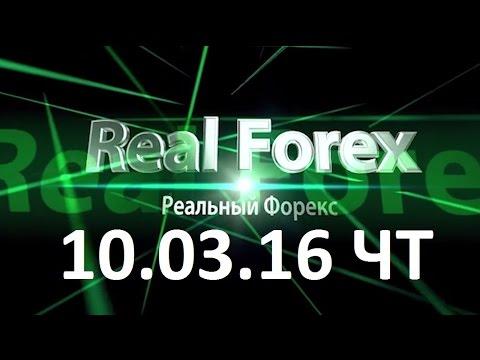 Форекс сигналы. Отчет о реальной торговле за 10.03.16 . Канал Реальный форекс по сигналам.