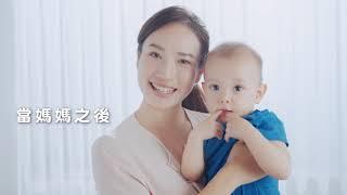 2020 靚星演員作品:【安哺3】媽媽篇: 只想把最好的都給你【寶寶 榭爾】