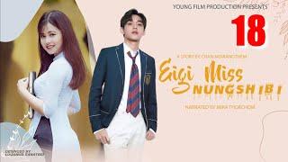 Eigi Miss Nungshibi (Episode-18)// Story By Chan Moirangthem's Narrated By Mira Thokchom