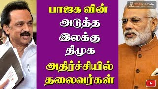 BJP's next target is DMK - leaders and followers in shock - 2DAYCINEMA.COM