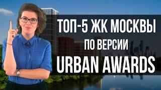 Топ 5 ЖК Москвы. Как Купить Квартиру в Москве?