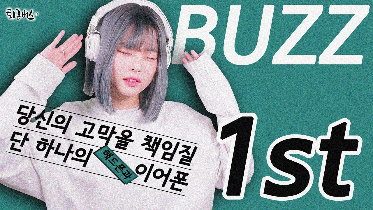 Download [퇴근버스] BUZZ - 1st (Full ver. Cover)