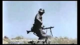 ТРЕЙЛЕР  ПЕРЕМЫШЛЬ  ПОДВИГ НА ГРАНИЦЕ   документальный фильм